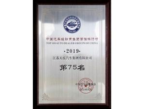 2019中国汽车经销商集团百强排行榜第75名