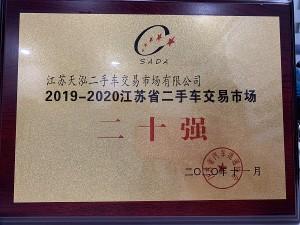 2020江苏省二手车交易市场二十强