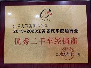 """2020江苏省汽车流通行业""""优秀二手车经销商"""""""