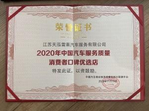 2020年天泓雪莱中国汽车服务质量消费者口碑优选店