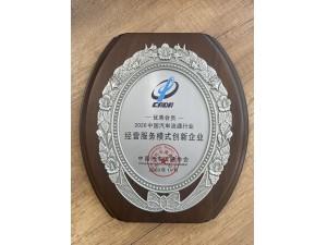 2020中国汽车流通行业经营服务模式创新企业