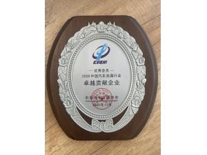 2020中国汽车流通行业卓越贡献企业