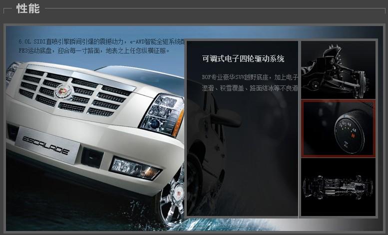凯迪拉克相关车型报价高清图片